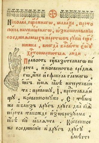 Христограмма, описание, «Скрижаль», 1656 год
